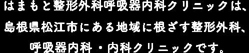 はまもと整形外科呼吸器内科クリニックは、島根県松江市にある地域に根ざす整形外科です。